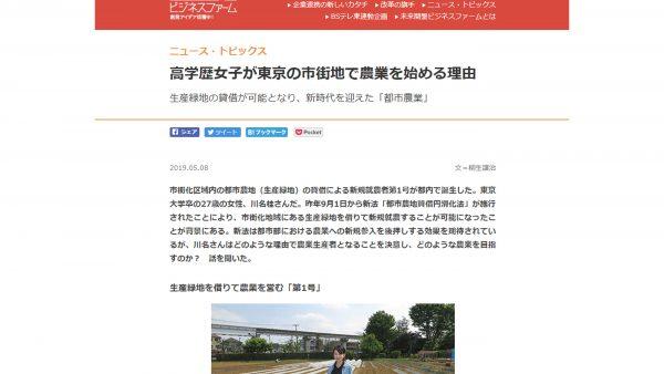 【掲載されました】未来開墾ビジネスファーム『高学歴女子が東京の市街地で農業を始める理由』