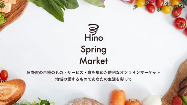 【発足しました】日野市を盛り上げるプロジェクト『Hino Spring Market』