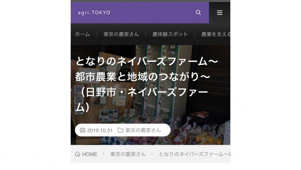 【掲載されました】agri.TOKYO『となりのネイバーズファーム~都市農業と地域のつながり~』
