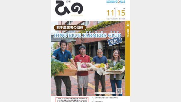 【発足しました】若手農業者の団体『HINO BLUE FARMERS CLUB』