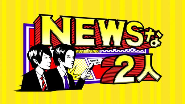【放送されました】NEWSな2人