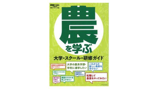 【掲載されました】イカロスMOOK「農を学ぶ」『独立就農農家、川名桂』