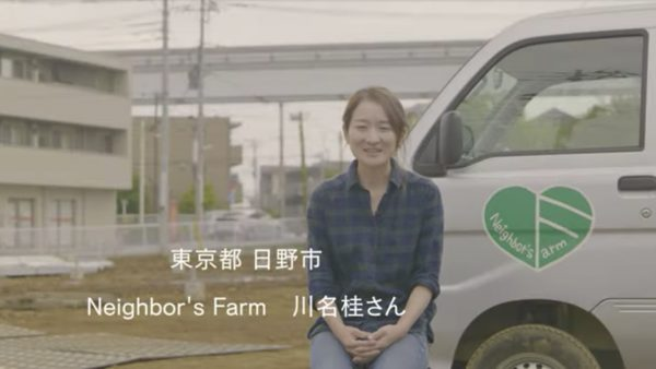 【出演しました】一橋大学自然資源経済論プロジェクトの「都市農業映像教材」